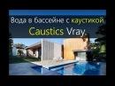 Caustics vray. Вода в бассейне с каустикой. Свет в экстерьере. 3DMax