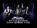 Bill Withers Ain`t no sunshine cover by Made in KZ