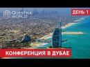 Конференция в Дубаи Russian translation День 1 Questra World