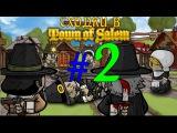 Русская сходка №2  Town Of Salem