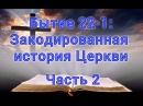 ТБ (16) Бытие 22-1: Закодированная история Церкви (2/3)