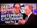 ИНТЕРВЬЮ С ПУТИНЫМ Оливера Стоуна Обзор Фильма Часть 1 Быть Или