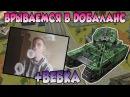 Танки Онлайн   ТЕСТИМ ДОБАЛАНС + ВЕБКА   LP #106