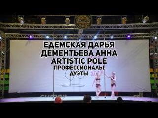 Едемская Дарья Дементьева Анна - Pole sports Russia 2017 Artistic 2 место Профессионалы Дуэт