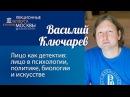 Василий Ключарев Лицо как детектив лицо в психологии политике биологии и иск