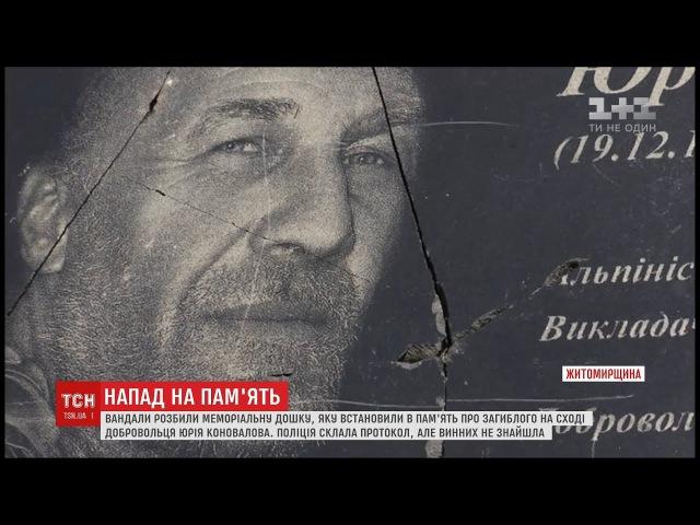 На Житомирщині розбили меморіальну дошку загиблому добровольцю батальйону Дон...
