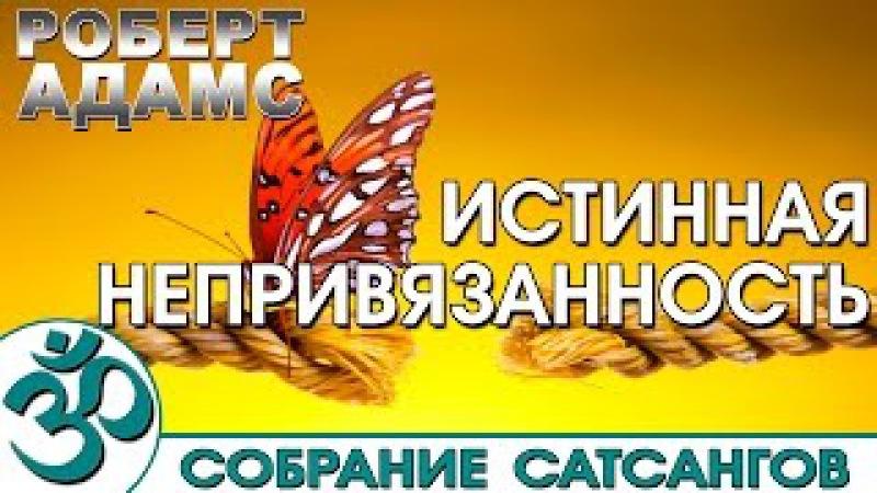 Роберт Адамс Сатсанг Истинная непривязанность Аудиокнига Nikosho