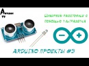 Arduino Проекты 3 Измеряем расстояние с помощью ультразвука