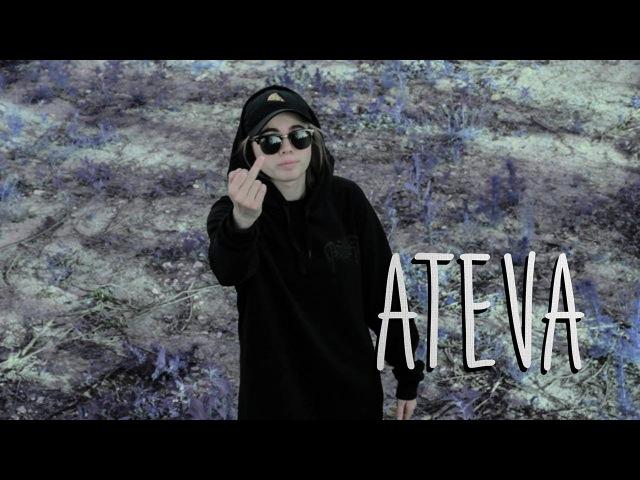 лиззка — дисс на атеву