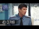Однажды под Полтавой / Одного разу під Полтавою - 3 сезон, 43 серия Комедийный сер ...