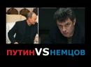 ПУТИН И НЕМЦОВ|PUTIN VS NIEMCOV - убийство Немцова,Литвиненко,Политковской