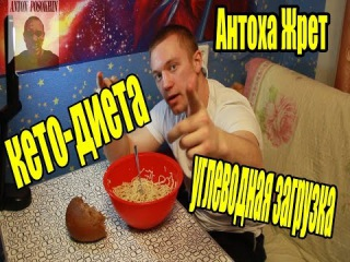 КЕТО ДИЕТА/Углеводная загрузка/ Антоха Жрет.