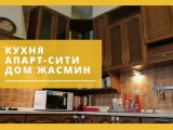 Кухня гостевого дома Жасмин. Апарт-Сити Минск.