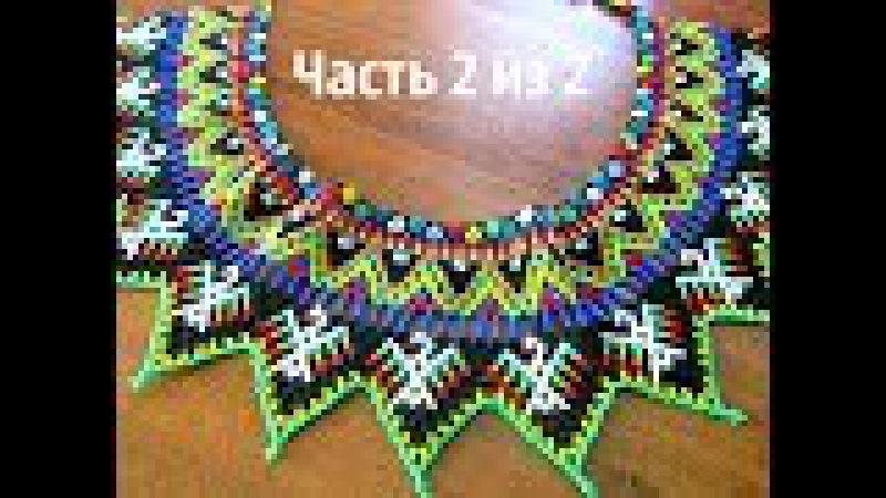 Колье из бисера в технике уичоль. Часть 2 из 2. Necklace biseru .Beading