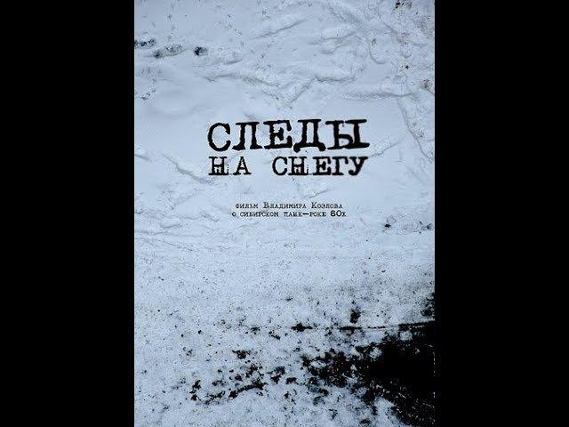 «Следы на снегу» (Фильм о сибирской панк-волне, 2014)