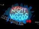 Прохождение игры Night In The Woods - Наши Друзья - #2