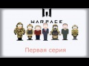 1 серия 2 сезона мультика по игре warface. Фуфаня