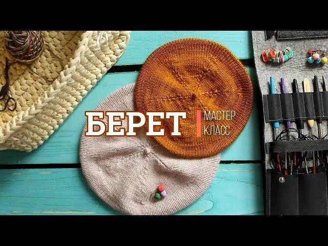 ЛУЧШИЙ БЕРЕТ СПИЦАМИ 💛💜💛 классический. мастер класс. Вязание Knit Mom