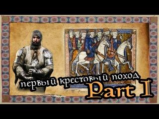 ПЕРВЫЙ КРЕСТОВЫЙ ПОХОД Part I
