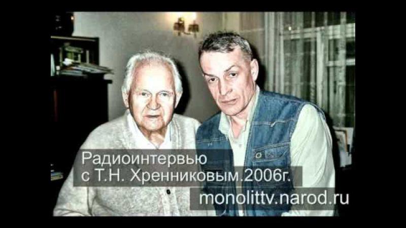 Тихон Хренников. Последнее радиотерьвью