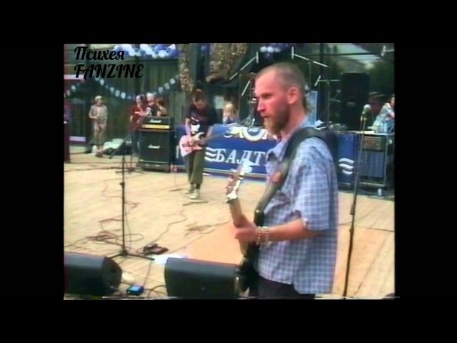 Психея - live @ Пушкин Drive Festival, 2002