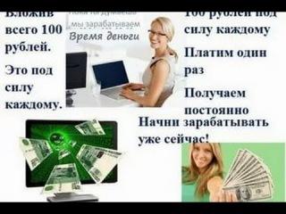 realnie-dengi-cherez-internet
