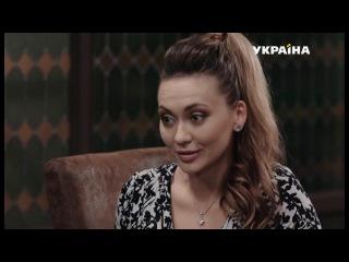 Смотрите в 04 серии сериала Райское место на телеканале Украина
