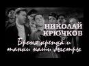 Николай Крючков. Марш танкистов Броня крепка, и танки наши быстры / Трактористы, 1939