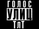 Голос улиц EgorMaCegr X Prosto tak