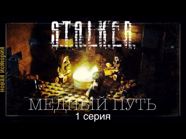 Лего Сталкер S T A L K E R Медный путь 1 серия новая история