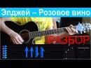 Элджей – Розовое вино (ft. Feduk). Разбор на гитаре от Гитар ван