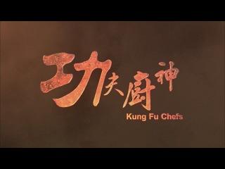 功夫廚神 Kung Fu Chefs 2009