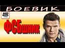 ФСБшник боевик 2017 русские новинки фильмы