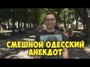 Самые смешные анекдоты из Одессы! Анекдоты про евреев!