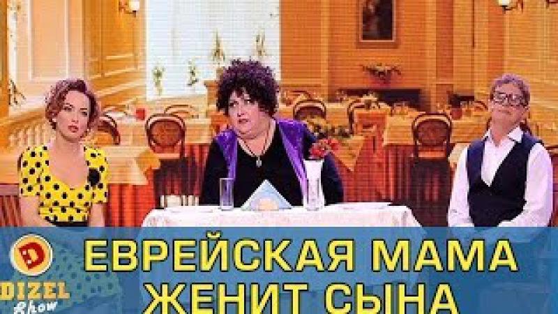 Еврейская мама женит сына | Дизель шоу Украина » Freewka.com - Смотреть онлайн в хорощем качестве