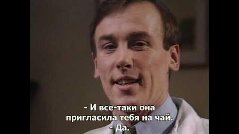 О всех созданиях больших и малых / 1 сезон, 7 серия (СУБТИТРЫ)