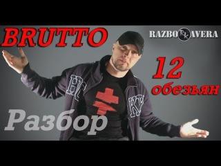BRUTTO - 12 Обезьян(Разбор Кавера)