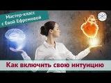 Как включить интуицию Мастер-класс Евы Ефремовой