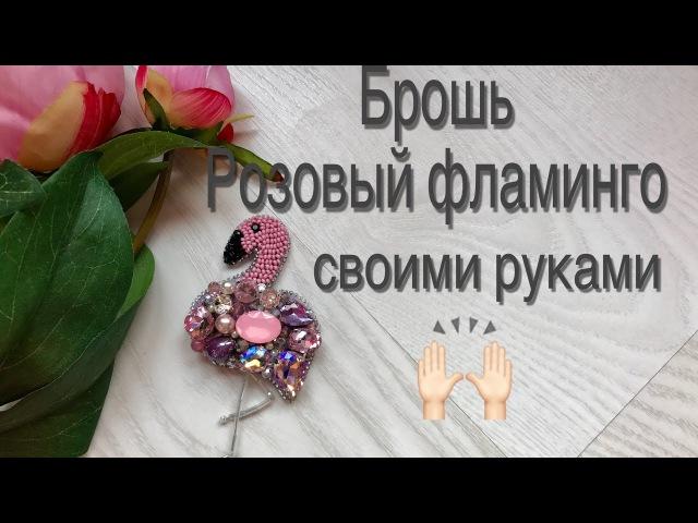 Брошь Розовый фламинго Как сделать брошку из бисера и кристаллов crystal brooch Pink Flamingo