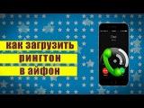 Как сделать и загрузить рингтон в айфон