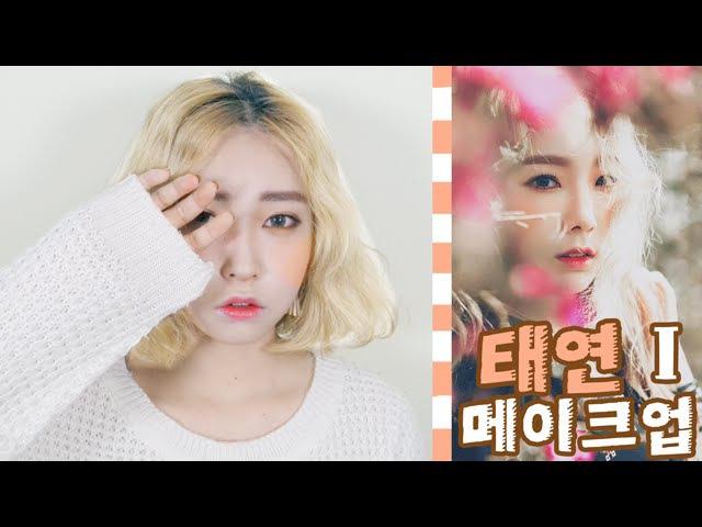 ENG 소녀시대 태연 I 메이크업 Girl's Generation Tae Yeon makeup⎪BingBing빙빙