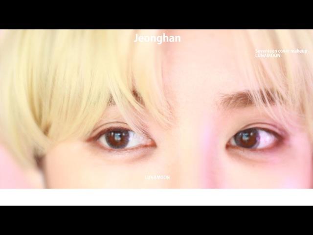 세븐틴 정한 티저사진 메이크업 따라하기! Seventeen Jeonghan makeup│루나문