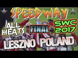 Speedway SWC 2017 Final Leszno All Heats