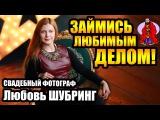 Свадебный фотограф Любовь Шубринг в авторском проекте Юрия Павлюка