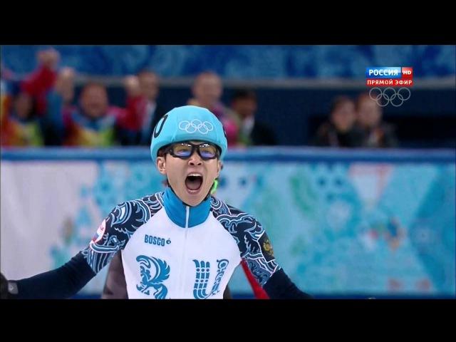 843 Short track Sochi 2014 RUS TV HD Men's 500m Final Виктор Ан Victor An 500м Сочи 2014 빅토르 안
