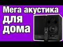 Sven MC-10: мультимедийная акустическая система 2.0 с Bluetooth
