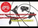 настройка центровка дисковых гидравлических тормозов promax hornet 2 способа КИТАЙ