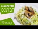 Салат с омлетом Салат с пекинской капустой и сыром!