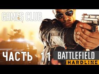 БОЛЬНЫЕ ДЕРЕВЕНЩИНЫ ● Прохождение игры Battlefield Hardline (Xbox One) часть 11