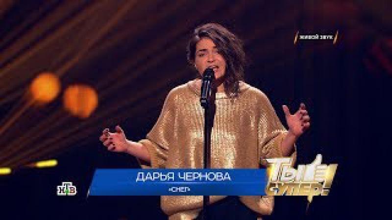 «Ты супер!». Полуфинал: Дарья Чернова, 17 лет, г. Минск, Белоруссия. «Снег»